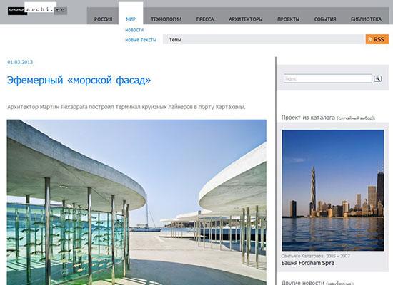 ArchRu_Terminal Web
